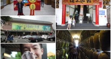 埔里酒廠 酒文化館&紹興冰棒~進入博大精深的酒世界