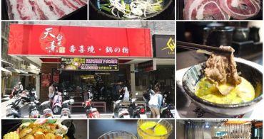 [廣宣]新竹 天皇熹壽喜燒吃到飽(已遷至新地點)~肉與蛋汁的滑嫩,還有好喝田園蔬菜鍋