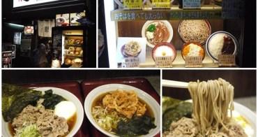 東京美食 名代富士蕎麥麵そば 24小時超平價~阿一一日本東京自助之旅