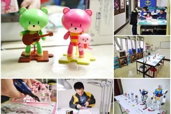 台北親子DIY景點 Ping's Workshop 模型教室 台電大樓捷運站(報名優惠)~小熊凱做模型初體驗,療癒又有趣