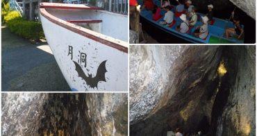 花蓮豐濱 月洞奇觀 石梯坪旁可搭船的神秘鐘乳石洞~阿一一炎夏台東熱汽球之旅