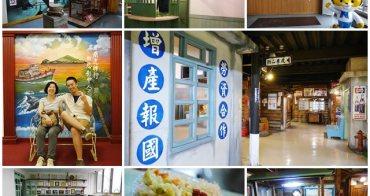 宜蘭羅東親子景點 虎牌米粉產業文化館~回到那個懷舊年代,米粉吃到飽