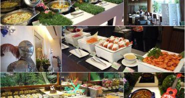 台北 美麗信花園酒店 雨林咖啡晚餐Buffet~重溫自然美味的豐盛佳餚