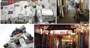 東京景點 台場鋼彈 Diver City/AQUA City 拉麵國技館MUSEUM & MUSEUM~阿一一日本東京自助之旅
