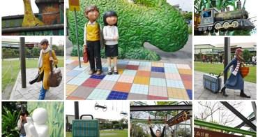 宜蘭景點 幾米廣場公園/宜蘭車站 飛天火車(食尚玩家)~進入星空、向左走向右走的繪本世界