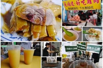 台北西門町美食 施福建好吃雞肉/阿波伯楊桃汁/冬瓜堂冬仙堂~老店平價小吃冰品吃透透