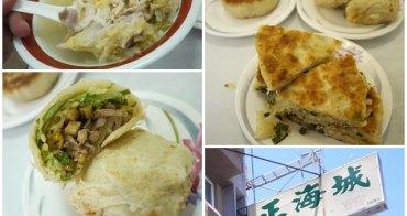 台東美食 正海城北方小館 酸菜白肉湯/千層餅~阿一一台東熱汽球之旅