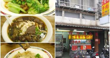 台北士林 四川台師傅牛肉麵~不油不膩的牛肉清甜
