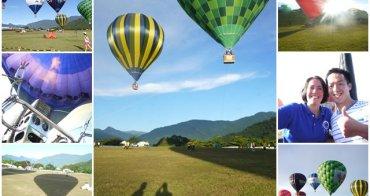 台東鹿野高台 2013熱氣球嘉年華 成功飛上天~阿一一炎夏台東熱氣球之旅