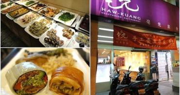 台北士林 毫光素菜館~精緻不油膩的素食老店