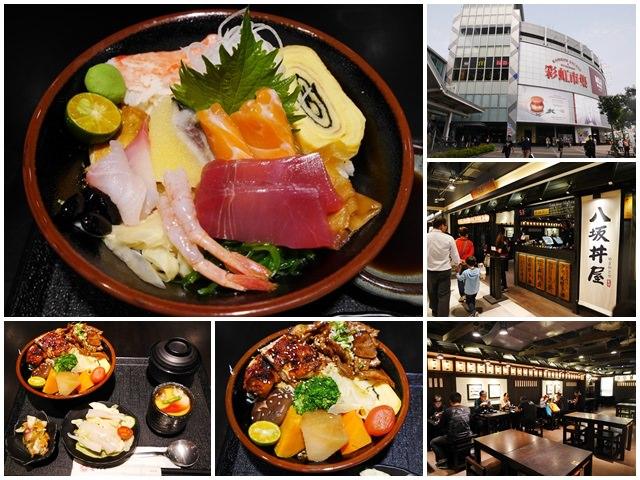 高雄左營高鐵站美食 八坂丼屋 海鮮丼(含菜單)~實在大碗丼飯,搭高鐵用餐好選擇 - 阿一一之食意旅遊
