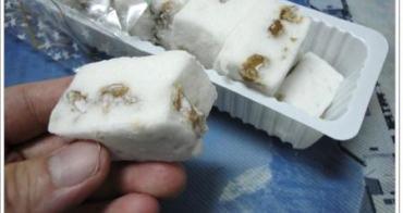 台北西門町 明星西點麵包廠 俄羅斯軟糖~濃郁的核桃香氣