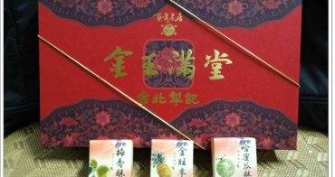 [試吃]台北犁記 金玉滿堂禮盒~保留水果原始口感的鳳梨酥