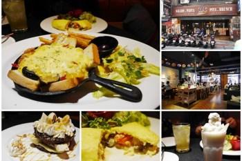 西門町美食 UC TABLE 早午餐/美式餐廳~聚餐好選擇,大份量免服務費