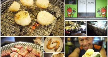 [廣宣]新北永和 狠生氣日式燒肉吃到飽&手工牛軋糖餅~牛排干貝頂級食材新登場