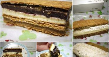 [試吃]拿破崙先生 純濃甘納許&蘋果乳酪~酥脆的多層次享受