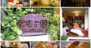 台北三芝 幸福王國下午茶~享受靜謐愉快的片刻