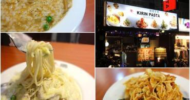 台北 麵食主義KIRIN PASTA (士林店)~平價大碗義大利麵