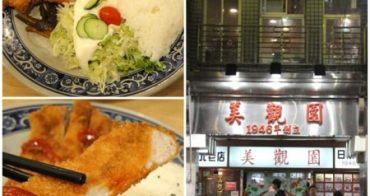 台北西門町 美觀園~服務不錯的日本料理老店