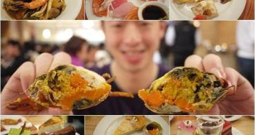 台北中山 大倉久和大飯店 歐風館午餐Buffet~豐盛海鮮與甜點的饗宴