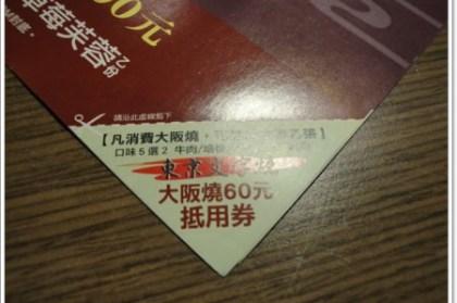 吃不太飽的~台北新世界 東京文字燒