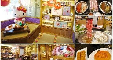 【Hello Kitty主題餐廳】HELLO KITTY Shabu-Shabu火鍋二號店 小巨蛋捷運站美食 訂位/菜單~滿滿凱蒂貓,更大更好拍也新增驚喜菜色