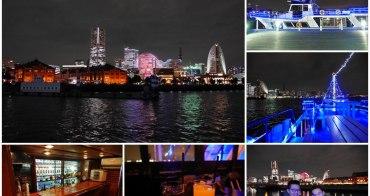 橫濱景點 Veltra 橫濱港未來觀光遊艇 360度絕讚夜景~置身日劇超浪漫場景