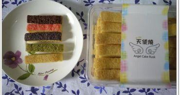 [廣宣]台北士林 小蝸牛菓子工房 天使燒~五彩酥脆又涮嘴