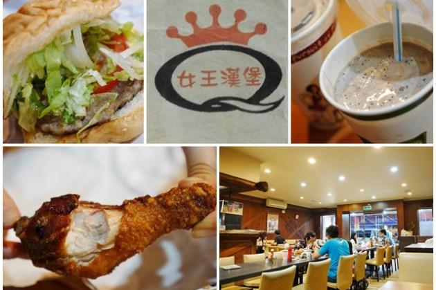 捷運圓山站美食 女王漢堡(含菜單) 炸雞/奶昔~老店揪西美味炸雞