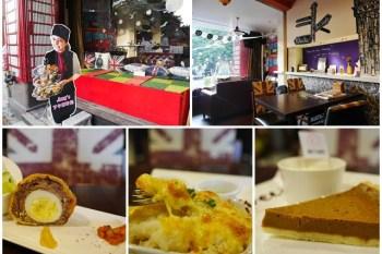 捷運淡水站美食 英國奶奶 皇家焗烤魚派/南瓜派~來老街品嚐道地英國料理