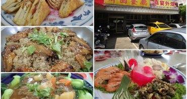 新北三芝 鄉園本港海鮮餐廳~鮮美山產海鮮一次吃