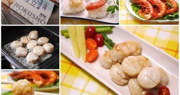 宅配年節禮盒 高川水產 北海道刺身級生干貝/深海頂級爆漿紅膏蝦~年夜飯在家輕鬆嚐頂級海鮮