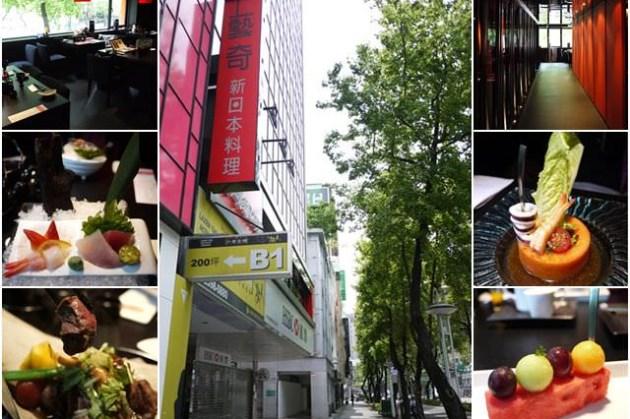 [廣宣]台北中山 王品 藝奇新日本料理~日式原味西式烹調,創意無限