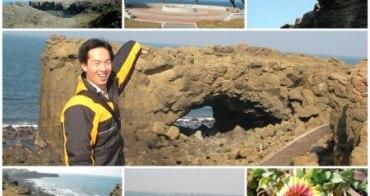 澎湖地方特考之旅part6~小門鯨魚洞