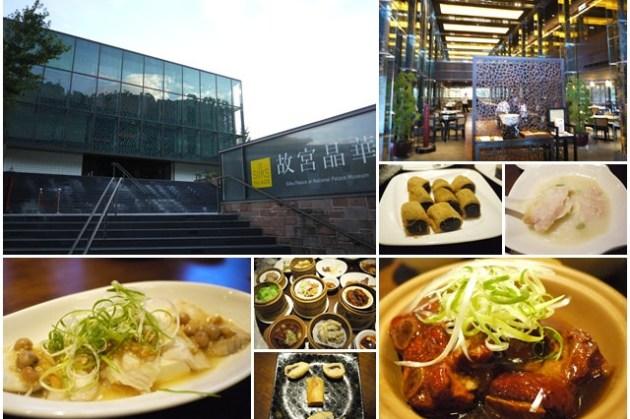 台北士林 故宮晶華粵菜港點吃到飽~單點級中式料理奢華享受