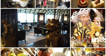 台北遠東國際大飯店 李白居下午茶~古典豪華下午茶塔