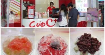 [廣宣] C.upC+ 六星級飲品專賣店~新鮮果汁茶飲,平價享受