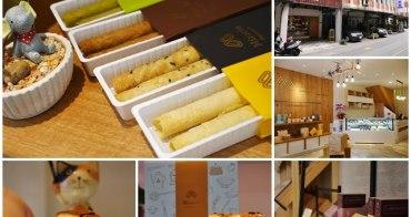 宜蘭羅東伴手禮 米酪客生活烘焙 鴨賞鹹蛋糕/手工蛋捲~集合宜蘭名產,別家吃不到的創意口味