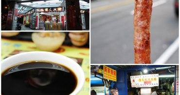 捷運中山站美食 苦茶之家/泉州街 黃家皇家現烤香腸~傳統小吃配退火甜品