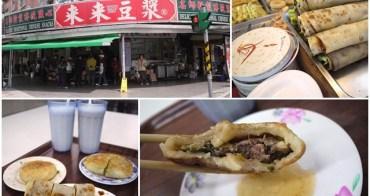 台北內湖 來來豆漿 牛肉餡餅&韭菜盒子~老牌好味道