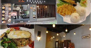 新北板橋 飯匠創意米食料理工坊~用心平價簡餐