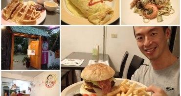 【北海岸三芝美食推薦】 Diamond創意美食館 大漢堡/義大利麵/下午茶~隱身芝柏山莊,料好實在CP值高