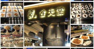 台北 饗食天堂(京站店)下午茶(上)~重溫拚命拍照拚命吃美食的體驗