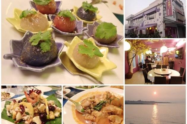 北海岸美食 三芝淺水灣 泰棒了泰式料理餐廳 咖哩/蝶豆花甜點/菜單~好吃夠份量,真的太棒了