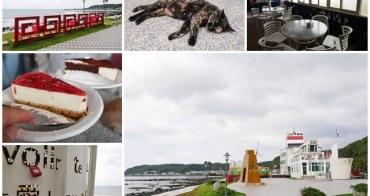 北海岸旅遊 和昇石門旗艦會館/安娜咖啡 海景下午茶~觀海放空,享受悠閒午後時光