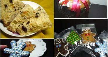 [試吃]亞尼克菓子工房 潘娜朵妮水果麵包&彩繪餅乾~來場聖誕麵包餅乾趴
