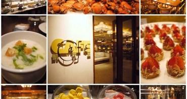 台北君悅大飯店 凱菲屋 晚餐Buffet~來個美食環遊世界之旅