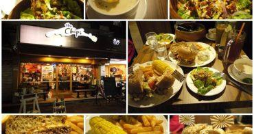 台北內湖 the Chips美式餐廳~大份量漢堡木盆沙拉爽快吃