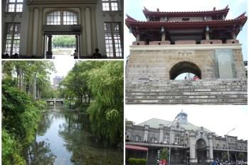 新竹火車站&護城河親水公園&竹塹城迎曦門~美麗的花園城市