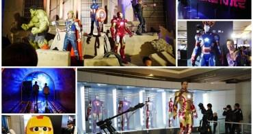 Marvel漫威超級英雄特展 in 信義新光三越~一探復仇者聯盟鋼鐵人美國隊長的熱血世界